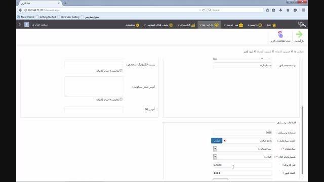ثبت کاربر جدید در نرم افزار Help Desk مقیاس - آموزشی
