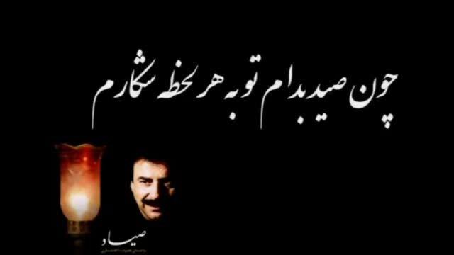 صیاد-علیرضا افتخاری