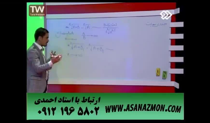 آموزش  درس ریاضی - کنکور ۹