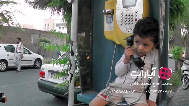 مکالمه تلفنی یه مزاحم عاشق دهه ی پنجاهی شرمنده دهه ی 90