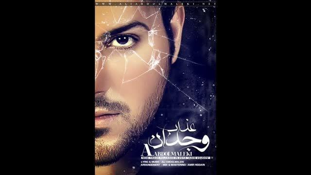 ..::علی عبدالمالکی...عذاب وجدان::..