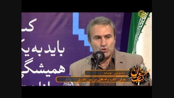 نشست کتاب خوان استان کرمانشاه