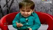 مصاحبه جدید با پسر بچه شیرین زبان ایرانی!