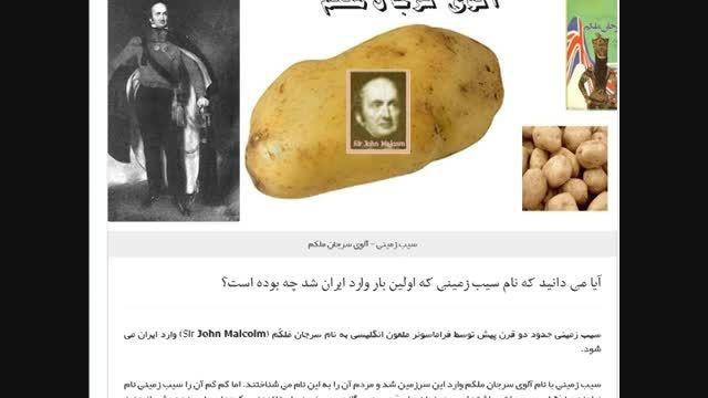 پشت پرده سیب زمینی خیانت بزرگ انگلیسی ها به ایرانیان