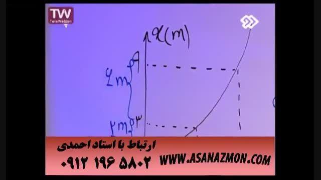 آموزش و تدریس درس فیزیک ، نمونه تدریس - کنکور ۱۰