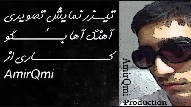 تیزر تصویری آهنگ آها بوگو (بگو) گیلکی AmirQmi