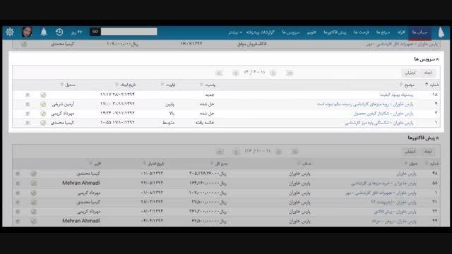 دموی جدید نرم افزار SarvCRM