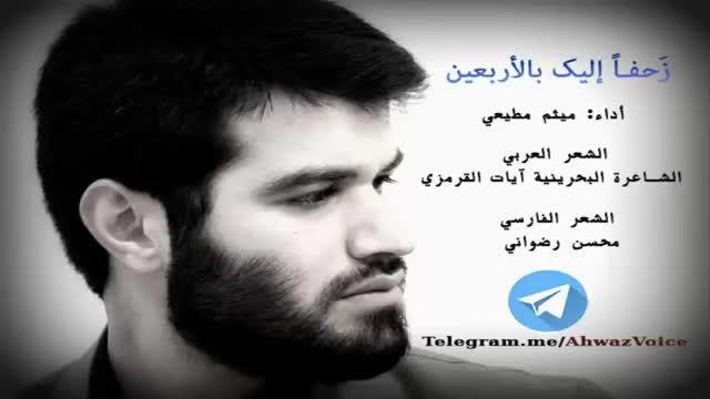 زحفاً الیک بالأربعین (فارسی - عربی)   حاج میثم مطیعی