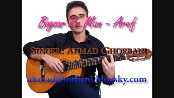 آهنگ زیبای بگذر زمن عارف با صدای احمد قربانی