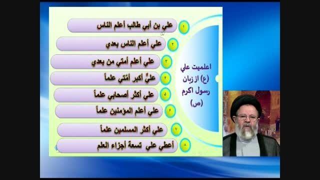اعلمیت حضرت علی علیه السلام در روایات اهل سنت