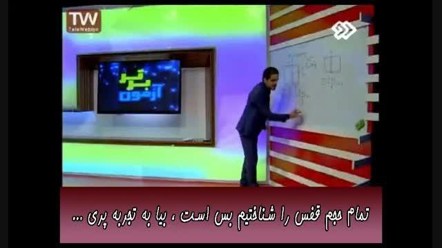 آموزش درس فیزیک بصورت حرفه ای برای کنکور ۶