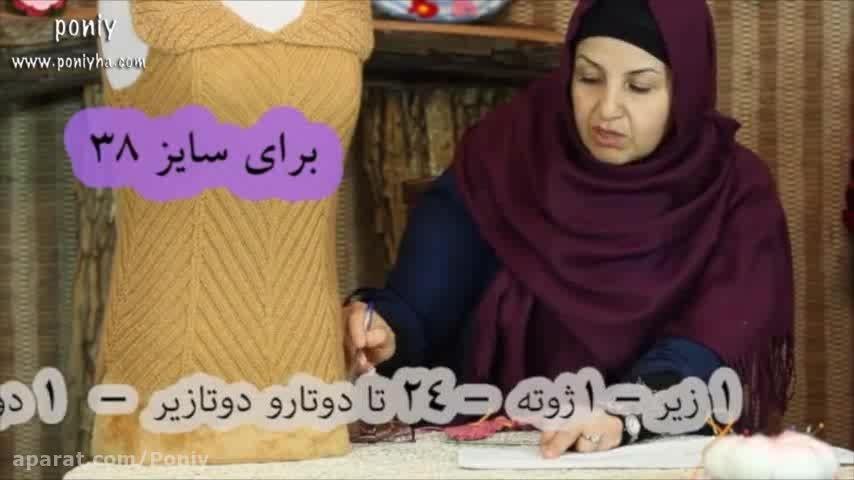 آموزش بافتنی خانم بیات ۳۶ (پونی)