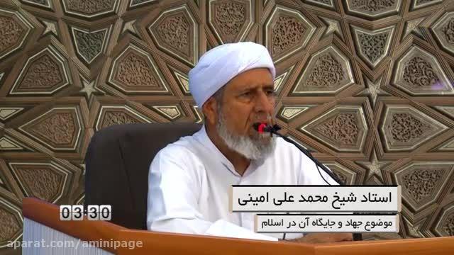 سخنرانی استاد شیخ محمد علی امینی/ موضوع جهاد 2