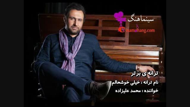 ترانه ی خیلی خوشحالم - خواننده محمد علیزاده