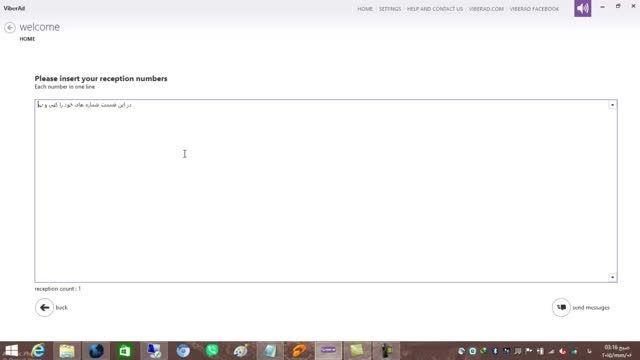نرم افزار تمام اتوماتیک تبلیغات انبوه در وایبر 2015