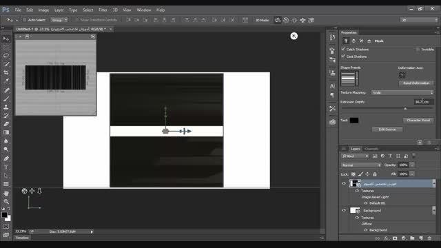 آموزش ساخت متن سه بعدی در فتوشاپ CC