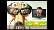 عمده عینک سه بعدی | فروش عمده عینک سه بعدی | عمده ای | فله ا