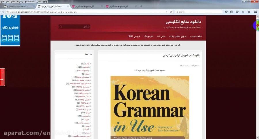 دانلود کتاب آموزش گرامر زبان کره ای