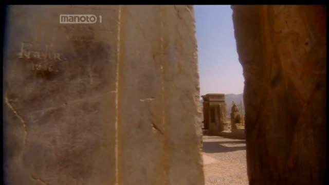 مستند تمدن های گمشده با دوبله فارسی - تخت جمشید