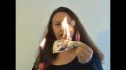 آتش زدن پول بدون سوختن پول !!!!!!!