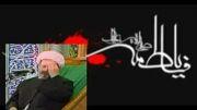 ذکر مصیبت فارسی و عربی حضرت زهرا توسط مرحوم آیت الله احمد معرفت