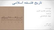 معرفی کتاب برای آموزش فلسفه اسلامی مقدماتی