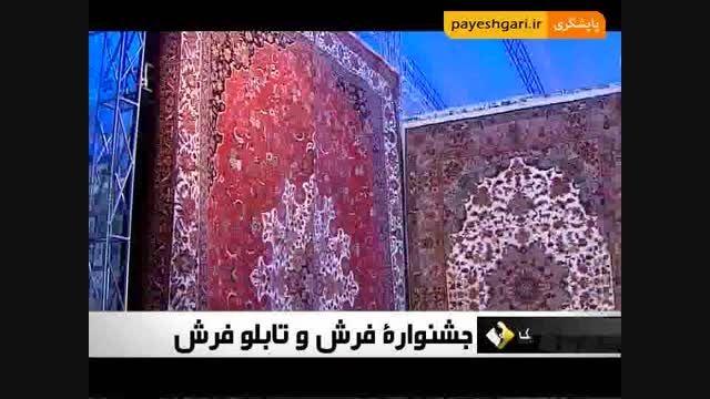 جشنواره فرش و تابلو فرش