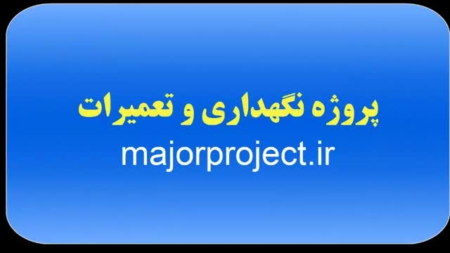 پروژه نگهداری و تعمیرات (نت) majorproject.ir