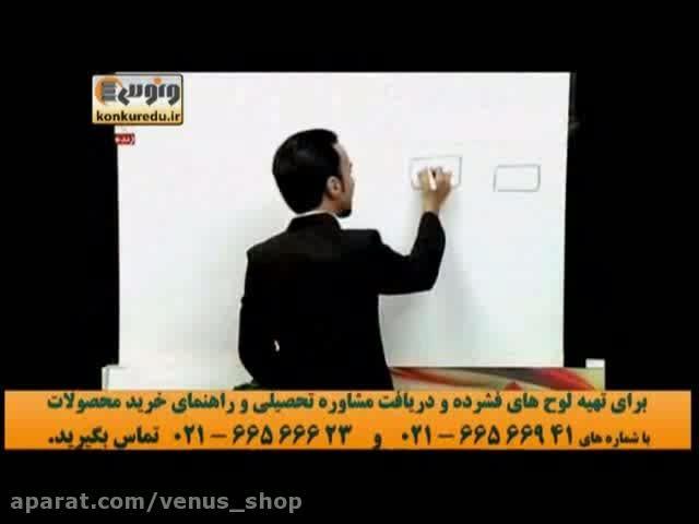 قواعد عربی کنکور (6) استاد آزاده موسسه ونوس