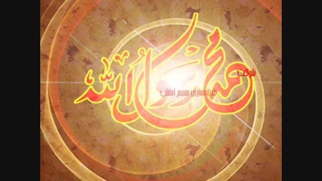 ماعاشق محمدیم(ادارات شهرستان املش)