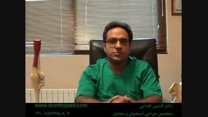 درمان خشکی زانو