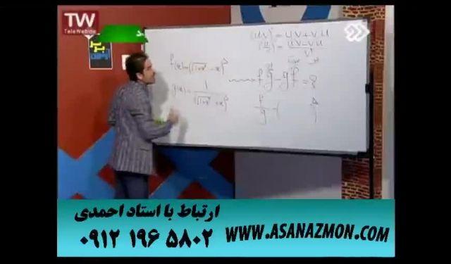 آموزش و حل تست درس ریاضی - کنکور ۱۷