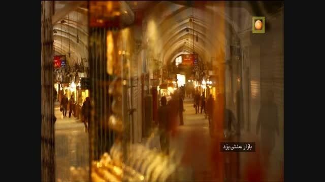 بازار قدیمی یزد