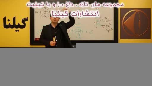 کنکور-شیمی رو صد در صد بزنید با مشاوره مهندس مهرپور 14