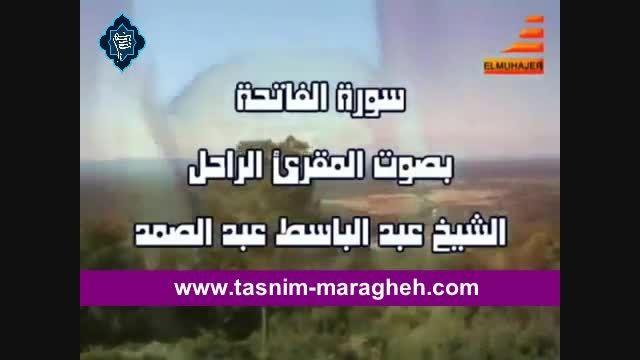 تلاوت- استاد عبدالباسط - سوره های حمد و بقره - تسنیم