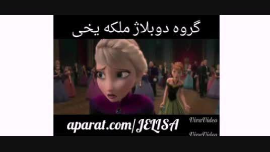 تیزر دوبله های ..::گروه دوبلاژ ملکه یخی::..