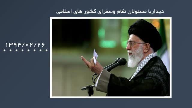 بیانات رهبر معظم انقلاب در دیدار مسئولان نظام