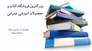 فروشگاه محصولات آموزش عمرانی - کتابفروشی و کتب عمرانی