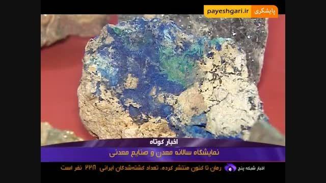 نمایشگاه سالانۀ معدن و صنایع معدنی
