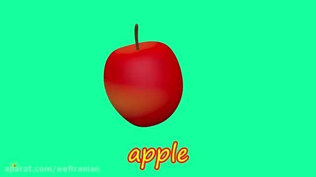 شعر و ترانه کودکانه انگلیسی آموزش میوه ها