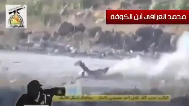شکار داعشی در حالت سینه خیز