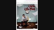 آلبوم جدید ماهان بهرام خان به نام یک و یازده دقیقه