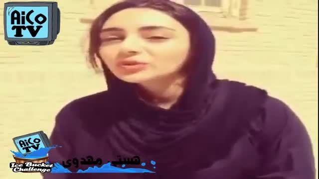 چالش سطل آب یخ بازیگران زن