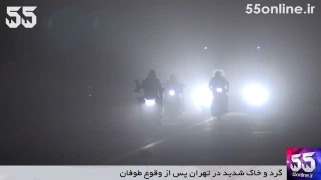 گرد و خاک شدید در تهران پس از وقوع طوفان