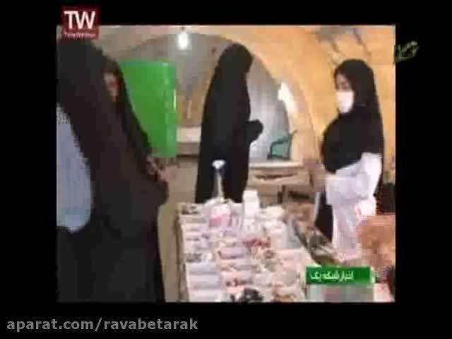 خبر شبکه یک 7 آذر 94 - بازدید وزیر بهداشت از مرزها