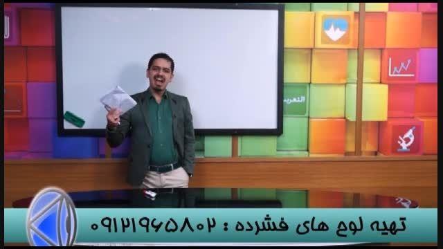 کنکور آسان فقط با استاد حسین احمدی (18)