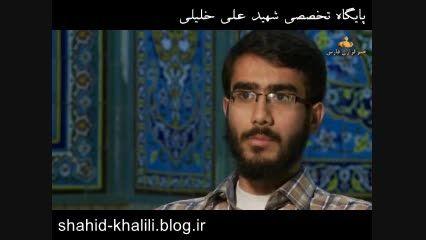 مصاحبه شهید خلیلی با خبرگزاری فارس