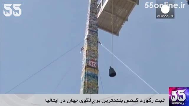 ساخت بلندترین برج لگوی جهان به دست کودکان در ایتالیا
