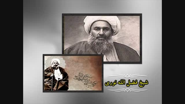 زندگی نامه آیت الله شیخ فضل الله نوری (ره)