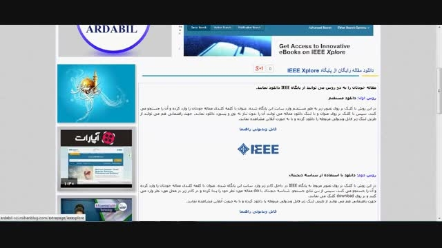 آموزش دانلود رایگان و مستقیم مقاله از IEEE